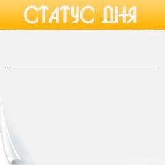 ВиджетСтатус дня