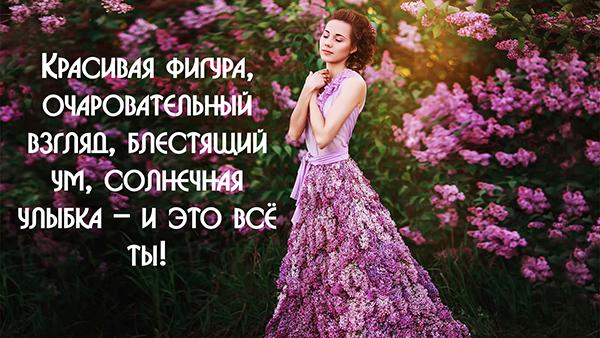Слова красивые девушке прости меня своими словами